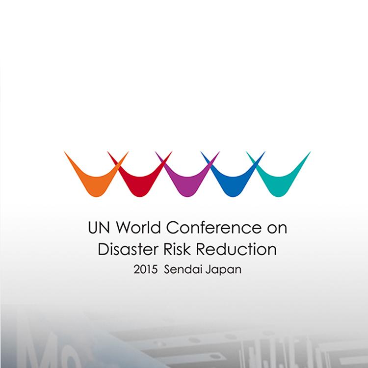 国連防災世界会議 PUBLIC FORUM