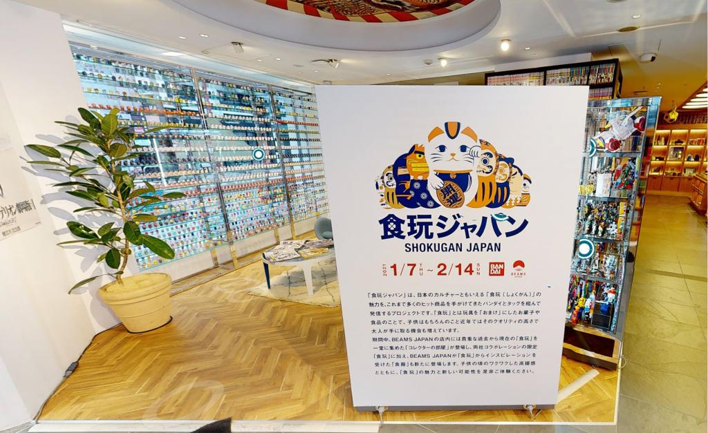 食玩ジャパン ビームスジャパン店内