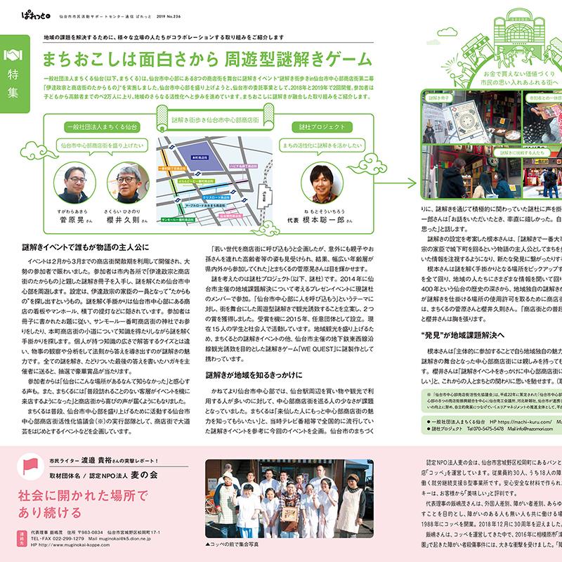 仙台市市民活動サポートセンター通信「ぱれっと」