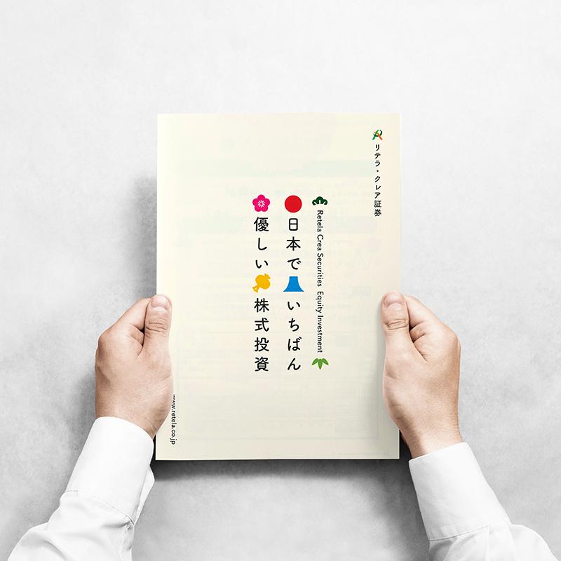 「日本でいちばん優しい株式投資」
